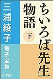 三浦綾子 電子全集 ちいろば先生物語(下)