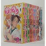 サトラレ コミック 全8巻完結セット(モーニングKC )