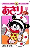 あさりちゃん(1) (てんとう虫コミックス)