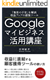 Googleマイビジネス活用講座: 「集客の不安」を解消 収益アップの最強ツール