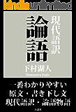 一番わかりやすい現代語訳 論語: 原文・書き下し文・現代語訳・論語物語でよくわかる