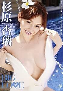 杉原杏璃 BIG LOVE [DVD]