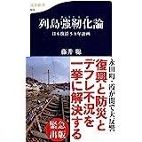 日本復活5カ年計画 列島強靭化論 (文春新書)