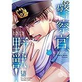 その警察官、ときどき野獣! (3) (LOVEBITESコミックス)