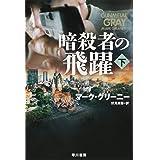 暗殺者の飛躍〔下〕 (ハヤカワ文庫 NV)
