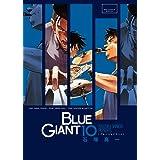 BLUE GIANT (10) (ビッグコミックススペシャル)