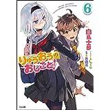 りゅうおうのおしごと! 6 ドラマCD付き限定特装版 (GA文庫)