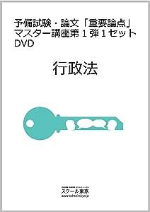 予備試験・論文「重要論点」マスター講座 第1弾 行政法 1セット DVD