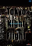Tokyo Night Flight~東京夜景飛行~ [DVD]