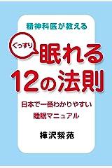 精神科医が教えるぐっすり眠れる12の法則 日本で一番わかりやすい睡眠マニュアル Kindle版