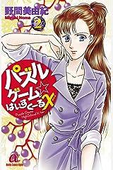 パズルゲーム☆はいすくーる× 2 Kindle版