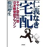 仁義なき宅配 ヤマトVS佐川VS日本郵便VSアマゾン (小学館文庫)