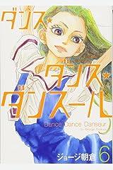 ダンス・ダンス・ダンスール (6) (ビッグコミックス) コミック