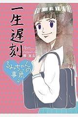 るみちゃんの事象(4) (ビッグコミックス) Kindle版