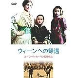 ウィーンへの帰還 [DVD]