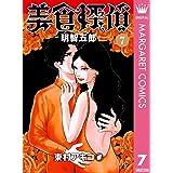 美食探偵 明智五郎 7 (マーガレットコミックスDIGITAL)