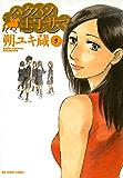 ハクバノ王子サマ(5) (ビッグコミックス)