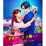 【Amazon.co.jp限定】ヲタクに恋は難しい Blu-ray 通常版(メガジャケ付)