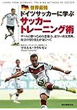 世界最強ドイツサッカーに学ぶサッカートレーニング術: ゲームに勝つための想像力、素早い状況判断、攻守の切り替えが身につく