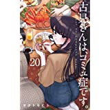 古見さんは、コミュ症です。 (20) (少年サンデーコミックス)