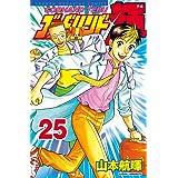 ゴッドハンド輝(25) (週刊少年マガジンコミックス)