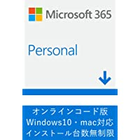 Microsoft 365 Personal(最新 1年版)|オンラインコード版|Win/Mac/iPad|インストール…