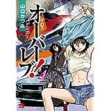 クロスオーバーレブ! 4 (ヤングチャンピオン・コミックス)