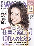 日経ウーマン2020年4月号【表紙:上戸 彩】
