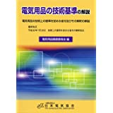 電気用品の技術基準の解説(平成30年7月改正)