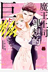 魔王上司は理想的な巨●(ピー)でした【電子単行本】 (MIU 恋愛MAX COMICS) Kindle版