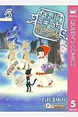 キャリア こぎつね きんのまち 5 (クイーンズコミックスDIGITAL) Kindle版