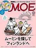 MOE (モエ) 2018年11月号 [雑誌] (特集 ムーミンを探してフィンランドへ/付録 ムーミンダイアリー&シール…