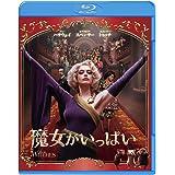 魔女がいっぱい ブルーレイ&DVDセット (2枚組) [Blu-ray]