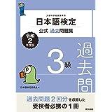 日本語検定公式過去問題集 3級 令和2年度版