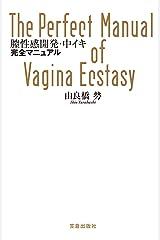 膣性感開発・中イキ完全マニュアル (サクラBooks) Kindle版