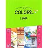 COLOR +(カラープラス) 京都 (COLOR PLUS)
