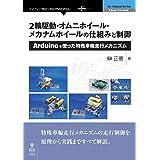 2輪駆動・オムニホイール・メカナムホイールの仕組みと制御 Arduinoを使った特殊車輪走行メカニズム (NextPublishing)