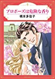 プロポーズは危険な香り (エメラルドコミックス/ハーモニィコミックス)
