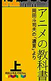 アニメの教科書 上巻: 岡田斗司夫の『遺言』より