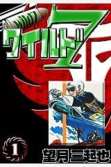 ワイルド7 (1) Kindle版