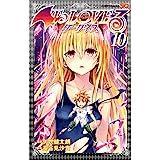 To LOVEる―とらぶる― ダークネス 10 (ジャンプコミックス)