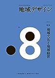 地域デザイン No.8