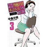 平取締役 鰻田本部長の秘書(3) (ビッグコミックス)