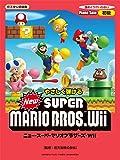 ピアノソロ やさしくひける New スーパーマリオブラザーズ Wii