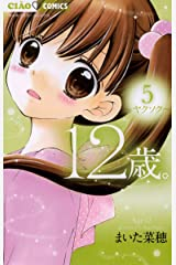 12歳。(5) (ちゃおコミックス) Kindle版