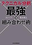 テクニカル分析 最強の組み合わせ術 (日本経済新聞出版)