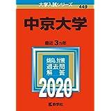 中京大学 (2020年版大学入試シリーズ)