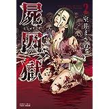 屍囚獄(ししゅうごく) 2 (バンブーコミックス)
