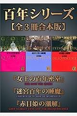 百年シリーズ【全3冊合本版】 (講談社文庫) Kindle版