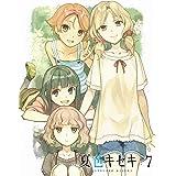夏色キセキ 7(完全生産限定版) [DVD]